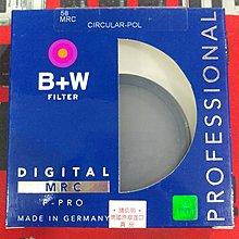*大元 新北*【現金更優惠】B+W F-PRO MRC 58mm CPL 偏光鏡 藍盒