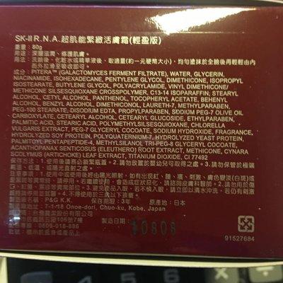SK-II R.N.A.超肌活膚霜輕盈版80g製造期2019/8有效2022/08+青春露230*1