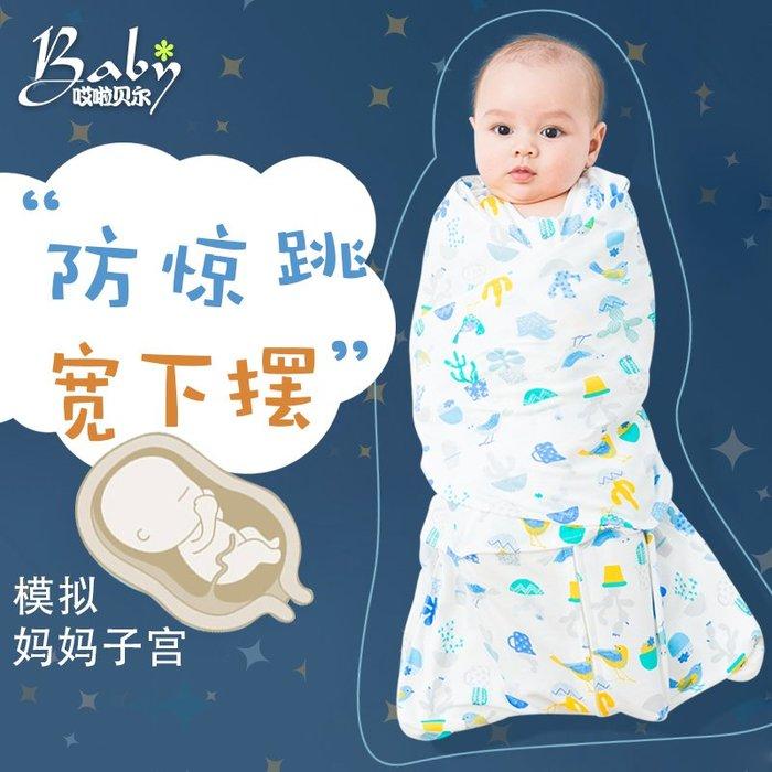 奇奇店-防驚跳睡袋嬰兒睡袋春秋純棉包被新生兒幼兒襁褓薄款包巾0-3個月(尺碼不同價格不同)