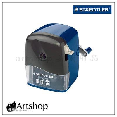 【Artshop美術用品】預購 無現貨 德國 STAEDTLER 施德樓 削筆機 MS501-180