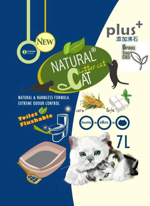 NaturalCat加強型天然綠茶玉米豆腐貓砂NC貓砂豆腐砂可沖馬桶(添加沸石plus+☆米可多寵物精品☆