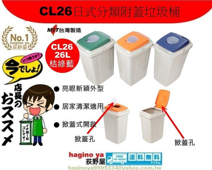 6入組免運/荻野屋/CL26日式分類附蓋垃圾桶/垃圾桶/環保置物桶/掀蓋垃圾桶/CL26/直購價
