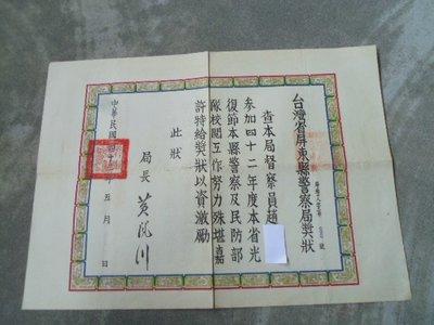 43年台灣省政府屏東縣政府警察獎狀