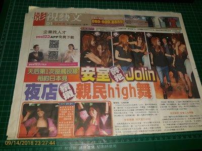 早期報紙《自由時報 2012/7/2 一張四版》內有: 安室奈美惠 & Jolin 林青霞 張榮華 徐雪萍
