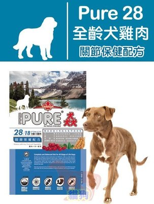 **貓狗大王**PURE 猋/ 成犬-關節保健配方/雞肉配方/20kg-大特價