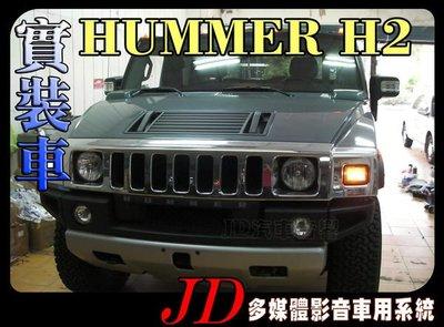 【JD 新北 桃園】HUMMER H2 悍馬 原廠主機 PAPAGO 導航王 HD數位電視 360度環景系統 BSM盲區偵測 倒車顯影 手機鏡像。實車安裝