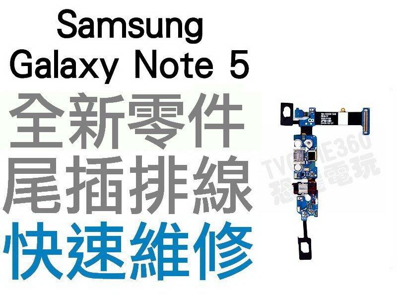 Samsung Galaxy Note5 三星 Note5 尾插機板 排線 充電小板 無法充電 接觸不良【台中恐龍電玩】