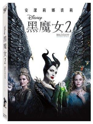 (全新未拆封)黑魔女2 Maleficent:Mistress of Evil DVD(得利公司貨)