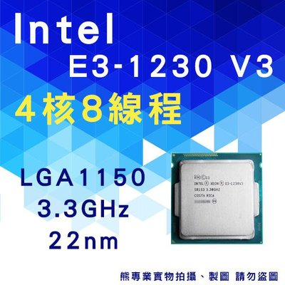 熊專業☆ Intel E3-1230 V3 庫存散裝 一年保固