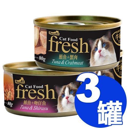 【寵物王國】【限買飼料可加購!】NatureKE紐崔克貓罐80g 系列 x3罐 ,全面體驗價!