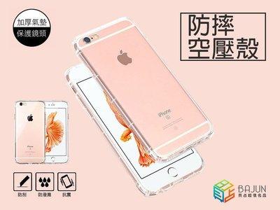 【貝占】正版-Iphone 5 s se Plus 手機殼 空壓殼太空殼氣墊殼皮套防震防摔空氣殼