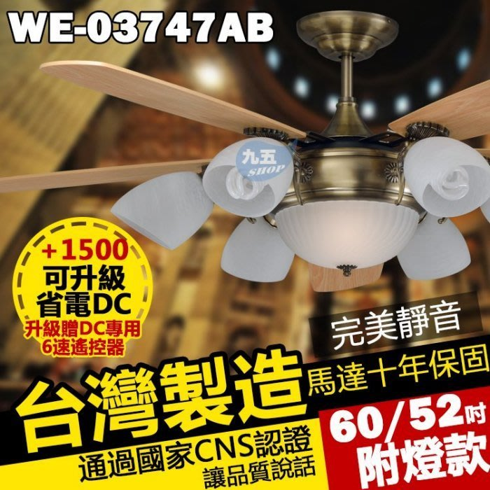 臺灣 52吋藝術吊扇 古銅 有燈款110V附微電腦定時遙控器~九五居家~通風扇 循環扇 傳
