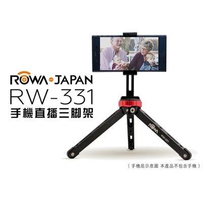 趴兔@樂華 RW-331 手機 直播 三腳架 可裝兩支手機 補光燈 低拍攝 鋁合金 6吋手機適用 方便收納