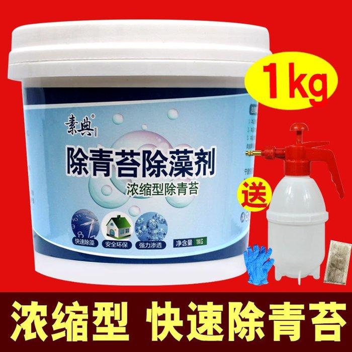 爆款熱賣--青苔去除劑清洗水泥地面苔蘚清除液墻面除綠青苔清潔劑殺菌滅藻劑