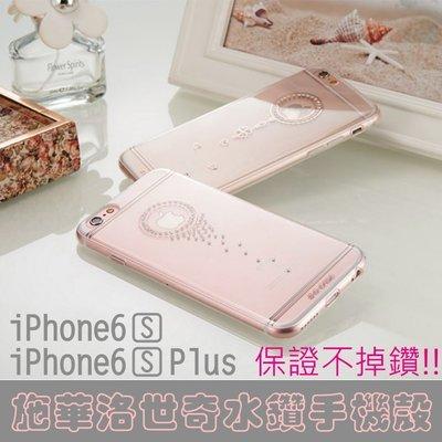 ☆F.S.T☆保證不掉鑽 iPhone 6 S Plus i6S 施華洛世奇水鑽 全透明背蓋TPU韓手機殼保護套非貼鑽