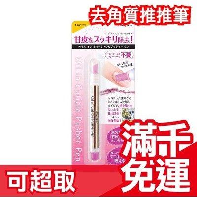 日本原裝 指緣去角質推筆 含橄欖油 保濕 死皮去除 美甲 指甲護理 beauty world ❤JP Plus+