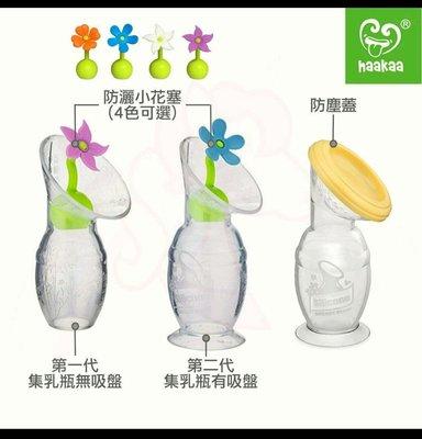 轉售--- HaaKaa 正版 紐西蘭 150ml 真空集乳瓶 手動擠乳器 吸乳器 母乳收集瓶~加防塵蓋~真品購於丁丁藥局