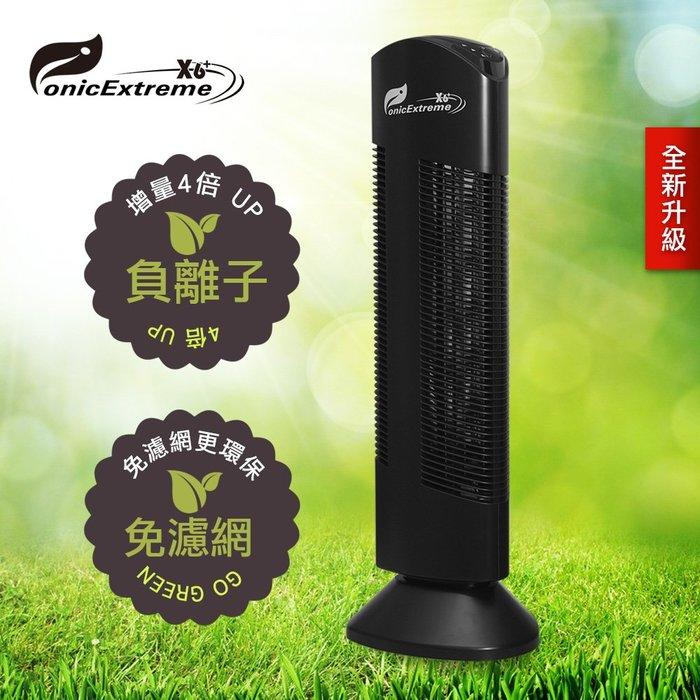 【全新含稅】Ionic Extreme 免濾網靜電集塵負離子空氣淨化機 X6+ 黑色 空氣清淨機 (非除濕機)