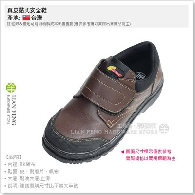 【工具屋】*含稅* 真皮黏式安全鞋 26 防穿刺安全鞋 PR-66 寬楦鋼頭防撞擊防滑 耐磨 工作鞋 安全防護 台灣製