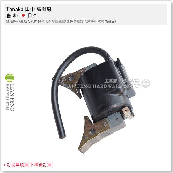 【工具屋】*含稅* Tanaka 田中 高壓線圈 ECS 3500  點火線圈 鏈鋸 鍊鋸 割草機 引擎鏈鋸機零件