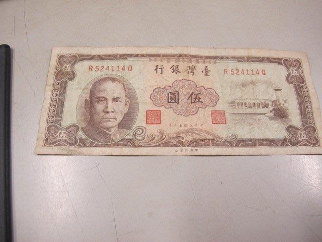二手舖~No.1073 中華民國五十年 伍圓 棕色紙鈔