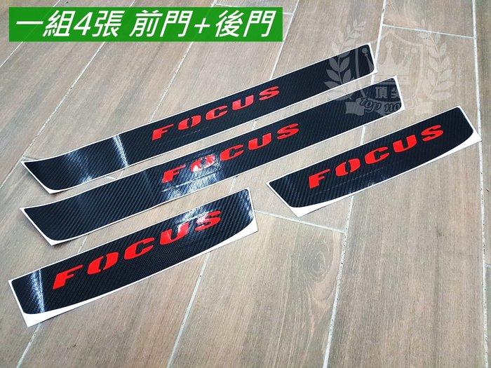 FORD福特【FOCUS迎賓門檻卡夢貼】MK2 MK3.5 MK4 四代 踏板 門飾板保護貼紙 碳纖紋精品 金屬踏板貼膜