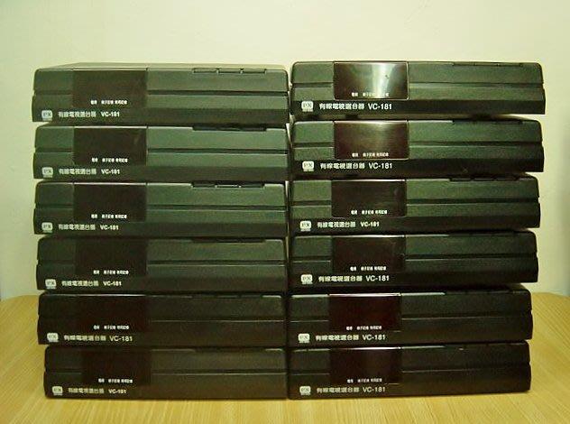 Y【小劉2手家電】PX大通有線電視選台器,VC181型,有AV端子,可調音量,附萬用遙控器..