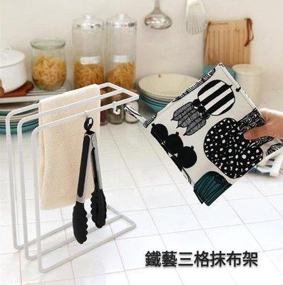鐵藝三格抹布架 日式簡約/白色鐵藝/廚房抹布架/晾曬抹布