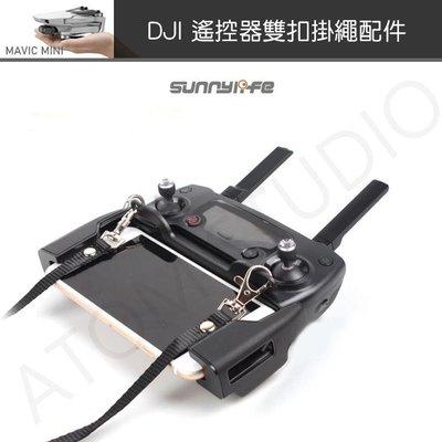 【高雄現貨】DJI Mavic mini / mavic2 / air / spark 遙控器雙掛繩 掛扣 配件