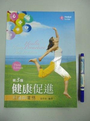 6980銤:C7-5de☆2015年1月『健康促進理論與實務(第三版)』張蓓貞 著《新文京》B155e3