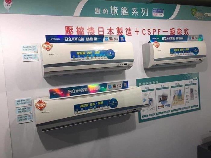 HITACHI日立冷專變頻一對一冷氣 RAS-28QK1+RAC-28QK1