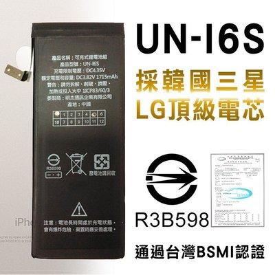 買再送專用 電池貼片 專用工 商檢合格 BSMI認證 4.7吋 iPhone6S 電池 零循環 小資族DIY 零件 維修