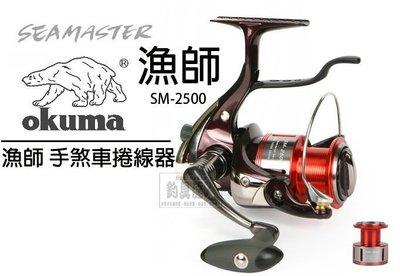 ☆~釣具先生~☆ OKUMA 寶熊 SEAMASTER SM-2500 漁師 手煞車捲線器