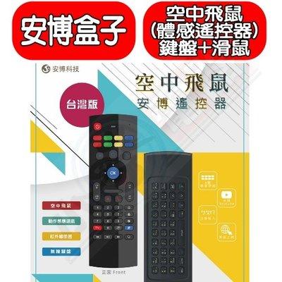 安博盒子X950專屬體感遙控器【UB-KEY】