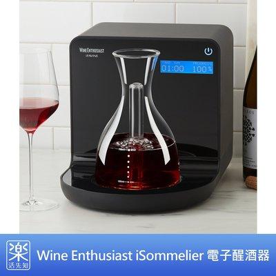 【樂活先知】《代購》美國 Wine Enthusiast iSommelier 智慧型 電子 葡萄酒 醒酒器