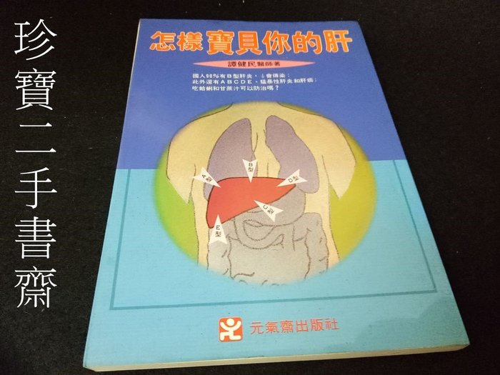 【珍寶二手書齋FA177】怎樣寶貝你的肝ISBN:9578552246│元氣齋│譚健民編著