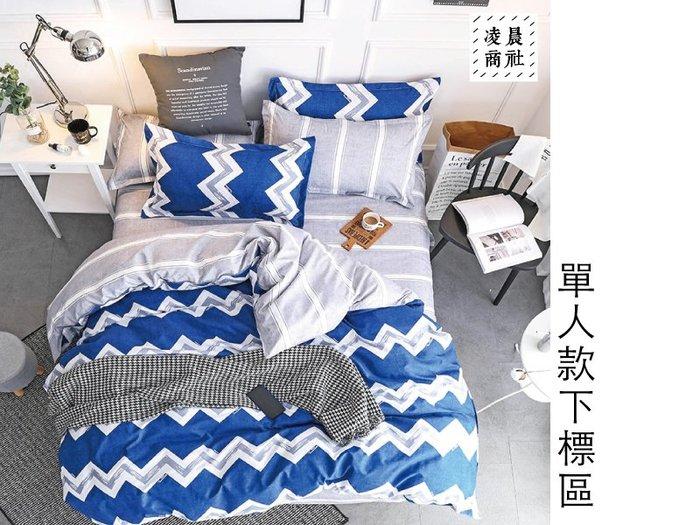凌晨商社 // 可訂製 可拆賣 清新春夏 灰藍 幾何 條紋 鋸齒 ig 可愛  床包 枕套 被套 單人床包3件組下標區