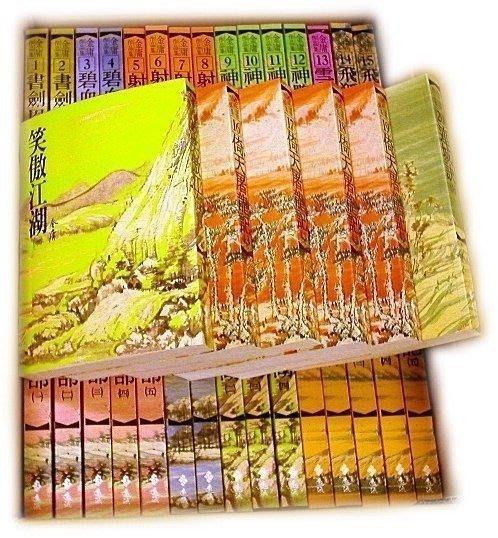 【大衛】金庸作品集 全套36冊 遠流出版(非新定版)可刷卡 全套6300免運