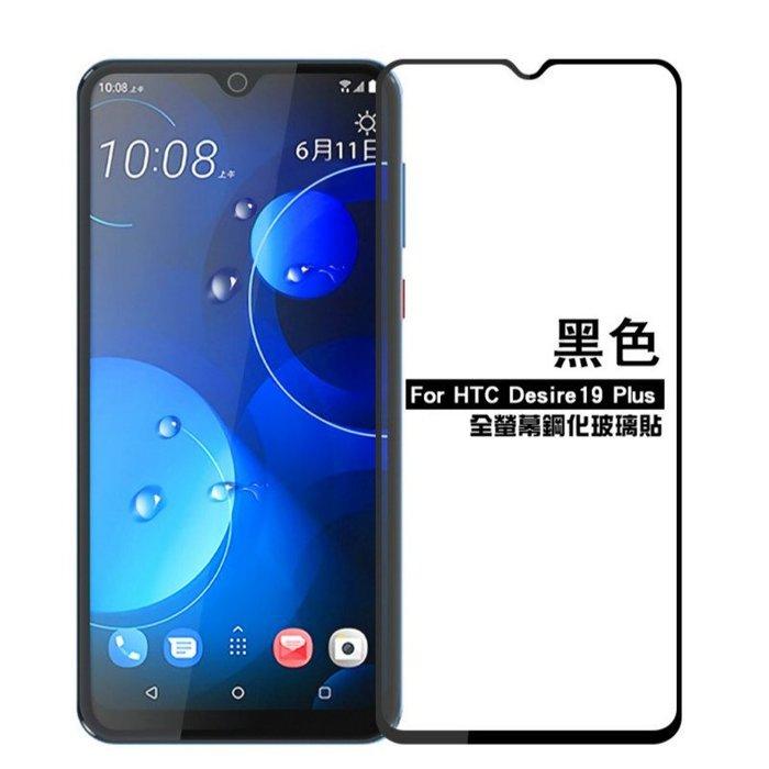 【日本全膠】HTC D19 Plus 全膠 滿膠 滿版 全版玻璃貼 保護貼