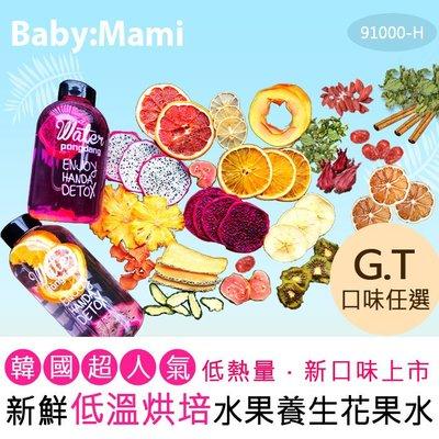 韓國超人氣新鮮低溫烘培水果花果乾/冷泡茶/花果水