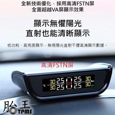 [公司貨、附發票]胎牛-無線太陽能胎壓偵測器(胎外)-TB03[七天鑑賞][保固換新]