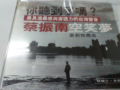 蔡秋鳳王中平經典蔡振南南哥的空笑夢宣傳單曲稀少