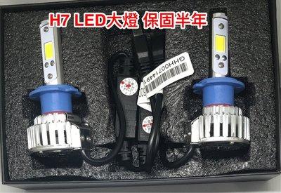 汽車LED前大燈 H7免運費