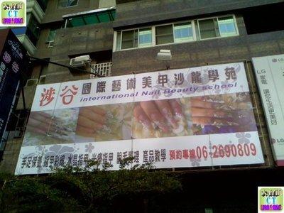 大台南 CT 創意設計廣告社-廣告帆布施工
