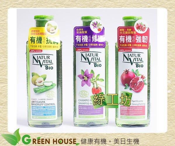 [綠工坊]  Natur Vital  洗髮精 無矽靈 植物萃取   有機成分  調理頭皮 染髮受損 細髮易斷 3種