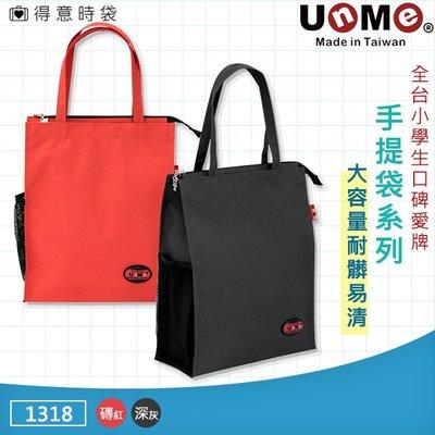 UnME 才藝袋 手提袋 素面 大容量 水壺袋 耐髒 1318 得意時袋 任選