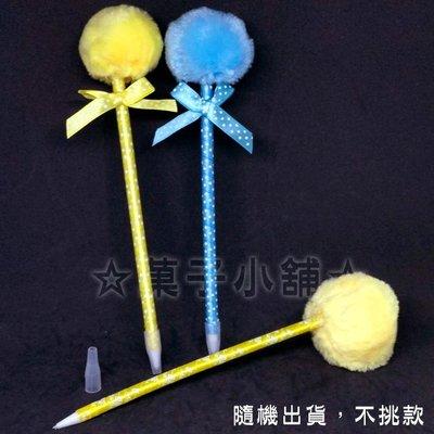 ☆菓子小舖☆《學生創意造型趣味辦公文具-毛毛球造型圓珠筆》