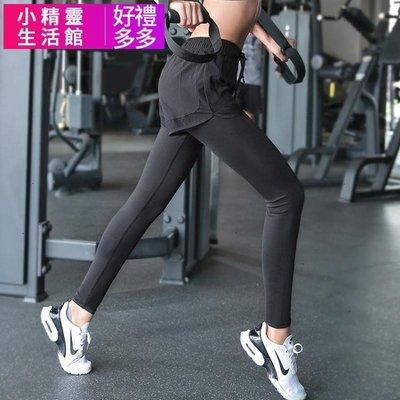 跑步健身褲彈力緊身速干假兩件運動褲女高腰提臀訓練瑜伽長褲顯瘦-小精靈