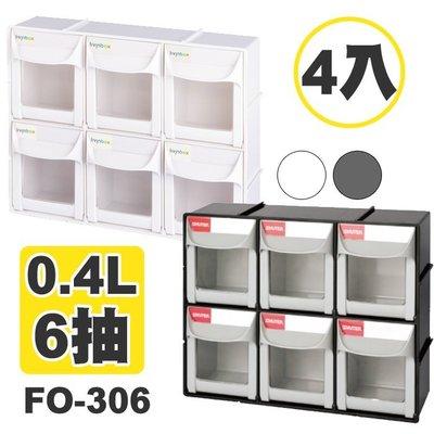 【勁媽媽】 (4入) 樹德 SHUTER 快取分類盒 FO-306 白/黑 收納盒/收納箱/小物收納 整箱優惠