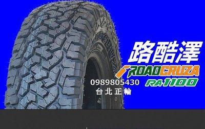 路酷澤 ROADCRUZA RA1100 AT 285/75/16 特價5000 KR15 MA751 AT3 KO2